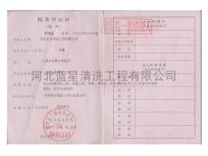 税务登记证加纳税章