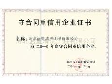 守合同重信用企业证书1