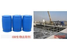 LX-401 COD生物去除剂